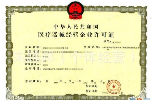 香港深圳食品流通许可